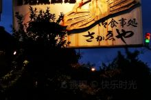 在鸟取県境港市,有好多海鲜屋,我们随便选了,一家有红蟹吃的海鲜屋,美々的痛快吃了,一顿红蟹宴!