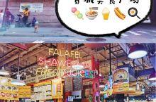 【复古霓虹美食广场 费城的人间烟火气】  费城的瑞汀车站市场(Reading Terminal Ma