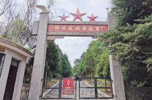 """这可能是中国最酷的""""将军墓"""":开国上将许世友家乡位于河南省新县田铺乡,为了纪念他,这里特地建立了""""许"""