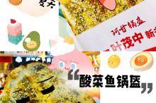 阿甘锅盔 这是第二次来了才吃到酸菜鱼锅盔的 第一次过来的时候说面团还在发酵 然后没时间了就没去 今天