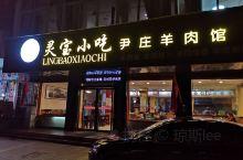 灵宝小吃 尹庄羊肉总店