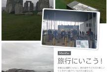 史前遗迹——巨石阵Stonehenge 穿过一堆牛和羊,看到了一堆石头。在被我亲眼见证后就属于我了,