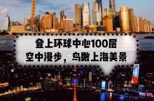 登上环球金融中心100层 空中漫步,鸟瞰上海美景 来到魔都上海,不能错过外滩的景色,更不能错过的是登