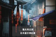 【重庆周边游|丰盛古镇,逢单赶集,快要消失的画面】重庆巴南区的丰盛古镇,是始建于宋代,兴于明清。石板
