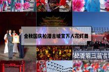 金秋国庆松潘古城赏万人花灯舞  为庆祝新中国成立70周年,展现松潘特色民族风情及多元民族文化,助推文