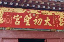 太初圣宫,位于三门峡市函谷关内,这里是老子书写《道德经》的地方。作为历史文物保存至今。