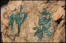 神泉峡位于京西门头沟妙峰山镇炭厂村,面积约15平方公里,此地以山水田园风光为主题,集采摘、登山、野炊