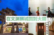 """在文渊狮城回到大明 此行千岛湖出于公差,好在曾经常年在路上奔波的时光,让我学会了在旅途不断的""""意外"""""""