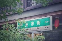 如果想要看到最纯粹的老扬州,皮市街不可不去。它是扬州比较老旧的一条小街,清代的皮市街,是皮货商业一条