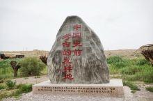 """水洞沟是中国最早发掘的旧石器文化遗址,是""""中国史前考古的发祥地""""。 整个景区的内容非常丰富,我们直接"""