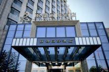 来了两次秦皇岛,两次都入住丽都酒店。第一次还是去年圣诞节期间,酒店还有圣诞晚宴和表演,很有意思。这次