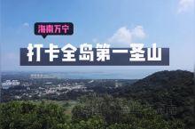 海南第一山丨打卡最古老的佛教圣地  东山岭文化旅游区——享有海南第一山的美誉,是海南最古老、历史悠