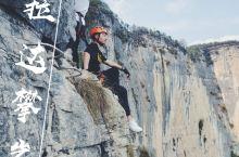 湖北·恩施丨600m悬崖飞拉达攀岩,你敢玩么? 你想象过有一天, 你能挑战800m悬崖峭壁,挑战自我
