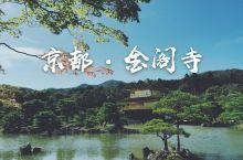 京都|金阁舍利殿这是京都的象征 关于金阁寺 正式名称を鹿苑寺といい、相国寺の塔頭寺院の一つ。舎利殿「