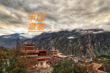 【甲居藏寨】 藏寨不一定在西藏,在川西甘孜州丹巴县就有非常典型的藏寨——甲居藏寨。 藏寨位于大山深处