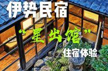 【伊势民宿】星出馆体验,罕见明治混搭风,极致平和洗净心灵 住过那么多日本民宿,只有这家,最是难忘。