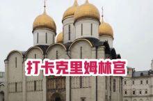 不提及克里姆林宫,无从谈论俄罗斯的历史。  俄罗斯是一个旅游资源丰富的国家。莫斯科的红场、雄伟的克里