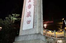 夜游茅台镇
