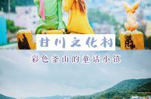 彩色釜山的童话小镇--甘川文化村 说起釜山,除了那部吓人而出名的电影之外,最让心动心的应该就是甘川文