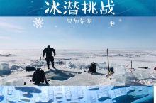 在-20℃的贝加尔湖潜水是一种什么体验? 冰潜,是指在冰面下0度左右的极端水域里进行的特殊潜水活动。