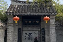 去窑湾古镇,对窑湾的酒文化比较感兴趣,也值得一观。 这真是: 窑湾出名酒,华堂绿豆烧。 古运酒文化,