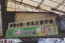 好像来冲绳都得来牧志市场品尝一下海鲜哈哈