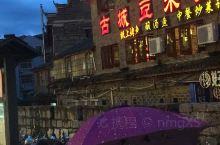 热闹的古城  在镇远古城西舞阳河新大桥的一端(大约应该是舞阳河的南岸吧),地域稍开阔些,晚上灯火通明