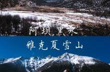 阿坝黑水雅克夏雪山:冬日晴朗天空下的静谧圣洁 小众好去处  在四川阿坝行走,省道302是一条为我们带