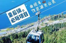 新西兰皇后镇必玩!乘天空缆车饱览湖光山色 - 天空缆车是皇后镇必打卡项目之一!搭乘天空缆车扶摇直上,