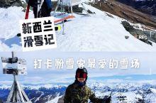 新西兰滑雪记丨粉雪客最爱的三锥山雪场 - 新西兰是名副其实的全球滑雪爱好者天堂,这里的雪质秒杀澳洲,