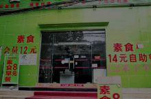 素食者~游历中国的故事~1月3号晴 阳江~爱缘素食馆自助餐~虽然地方小,可是味道很不错,而且在这么偏
