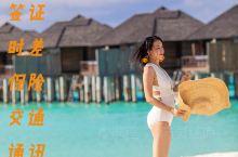 马尔代夫 | 实用旅行攻略一次去两个岛的吐血总结 👬年底琢磨选个地方happy,她们从江浙沪出发,我