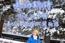 新疆·喀纳斯湖 拍摄Tips话不多说,走起 前言: 看白雪听风声 真是最最浪漫的一件事了 周遭就好像