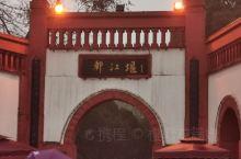 在宽窄巷子的青旅报名参加了都江堰青城山一日游行程,团费成人180,老人120,孩子105. 早上5点