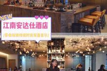 这家颇具设计感的酒店带你玩转传统时尚双面首尔 在首尔入住了新开业不久的江南安达仕酒店。 Andaz是