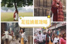 如果只能选一个印度城市旅行,那一定要来瓦拉纳西 瓦拉纳西是此次印度行程中我最期待的城市,这座印度教、