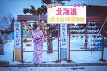 北海道·日本  美瑛神社  地址: 北海道,美瑛,4 Chome-1-1 Higashimachi,