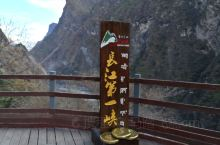 虎跳峡是世界上落差较大的峡谷,位于香格里拉县虎跳峡镇东部,分为上、中、下虎跳三段,全长约20公里。金