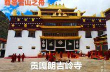 尊圣雪山之舟~贡嘎郎吉岭寺          简称贡岭寺,她是稻城最大的黄教寺庙。距四川省甘孜州稻城