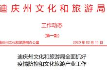 迪庆文化和旅游局工作动态第一期  【迪庆州文化和旅游局全面抓好疫情防控和文化旅游产业工作  】