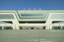 我到过的火车站(35)大庆西站,黑龙江省-大庆市-让胡路区-西虹路40号