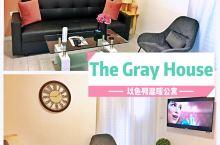 温暖的公寓—— 《The Gray house》      从深圳宝来机场出发→特拉维夫机场,第一站