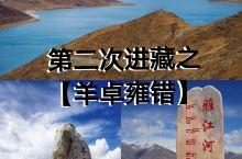 第二次进藏之(13)【羊卓雍错】三大圣湖之一的羊卓雍错值得来第二次,盘山路而下的一路望去,还是那群山