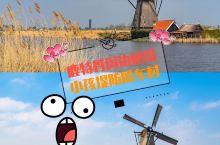 鹿特丹周边小众打卡地——小孩堤防风车群  鹿特丹市区里玩的地方很少?那就跟我一起来探索一下秘境小孩堤