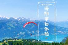 因特拉肯 滑翔伞🪂|瑞士  在家整理照片,翻到了去年7月份时在瑞士因特拉肯的滑翔伞视频~从来不敢蹦极