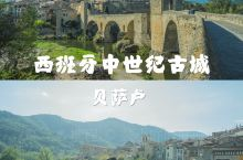 🇪🇸巴塞罗那周边权游取景地古城   贝萨卢 西班牙巴塞罗那周边,有着这么一个中世纪古城—贝萨卢(be