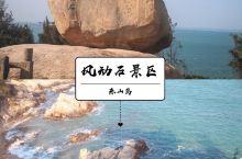 天下第一奇石,以奇险悬著称,是西游记石破天惊的拍摄地  详细地址:漳州市东山岛东北部铜陵镇风动石景区