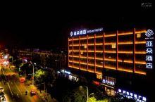 沧州任丘亚朵酒店淀边小镇带您领略白洋淀风采,让您在旅途中体验家的温暖,邻里关怀,欢迎你来体验!