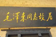 毛泽东故居,滴水洞