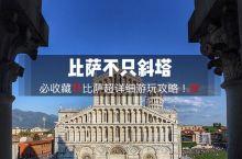 意大利 比萨斜塔 最详细游玩攻略+Tips  比萨斜塔是国人去意大利最喜爱的景点之一,也是国人最熟